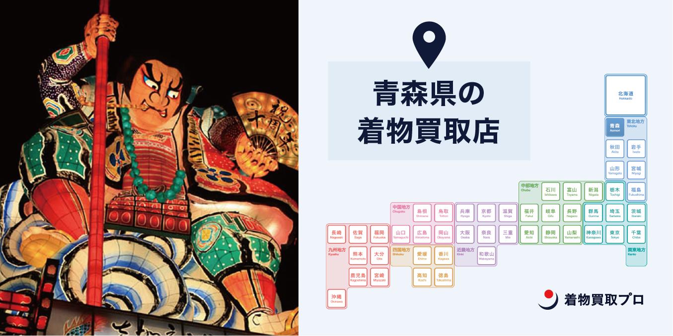 【全店比較】青森県・青森市で一番オススメの着物買取店はここ!