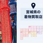 【全店比較】宮城県・仙台市で一番オススメの着物買取店はここ!