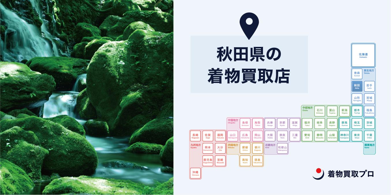 【全店比較】秋田県・秋田市で一番オススメの着物買取店はここ!