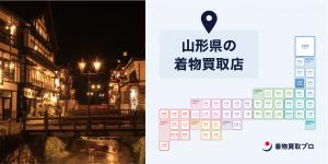 【全店比較】山形県・山形市で一番オススメの着物買取店はここ!