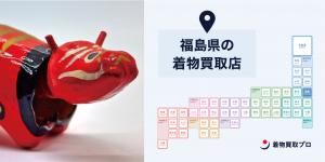 【全店比較】福島県・福島市で一番オススメの着物買取店はここ!