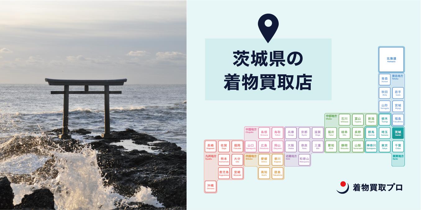 【全店比較】茨城県・水戸市で一番オススメの着物買取店はここ!