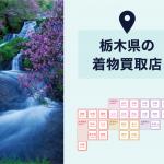 【全店比較】栃木県・宇都宮市で一番オススメの着物買取店はここ!