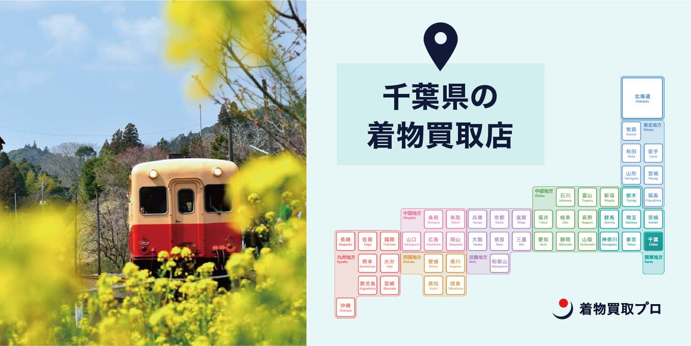 【全店比較】千葉県・千葉市で一番オススメの着物買取店はここ!