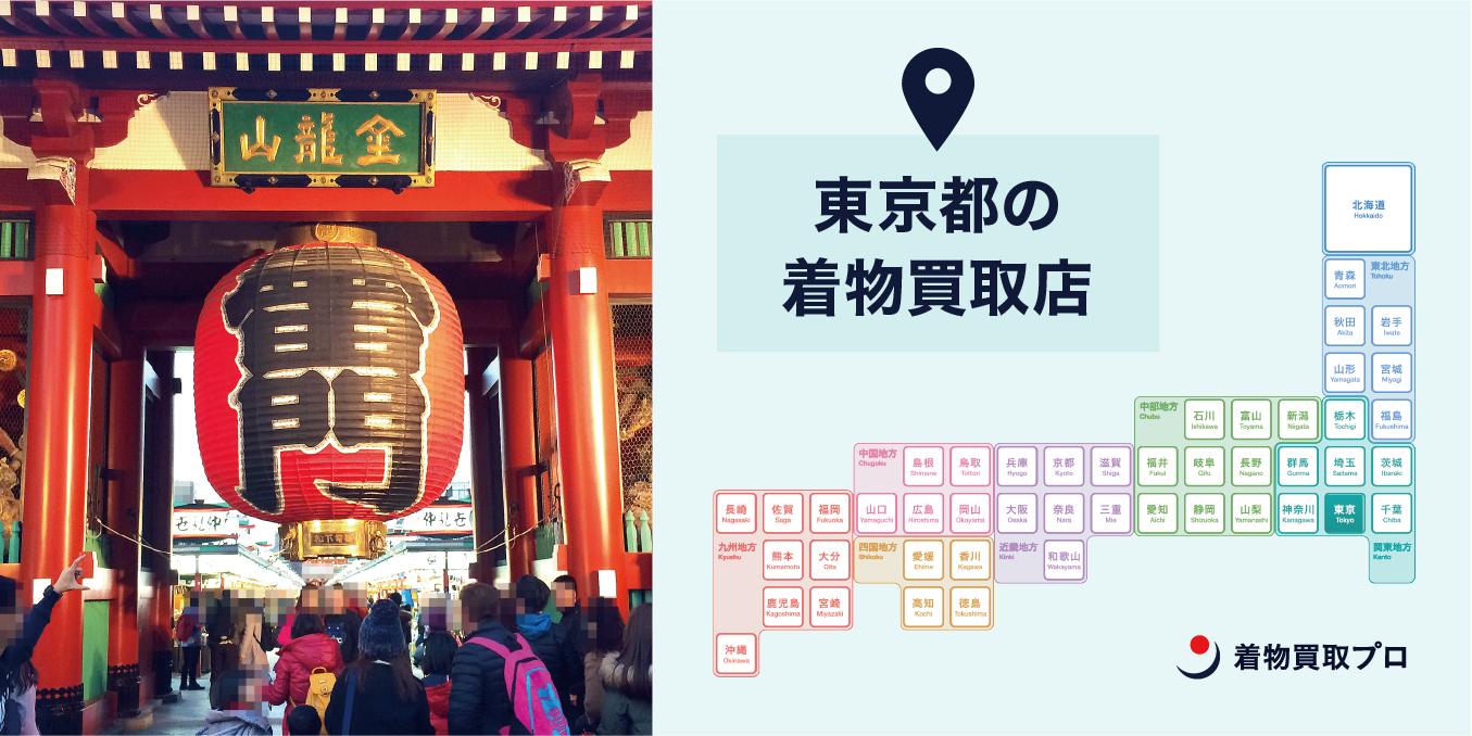 【全店比較】東京都で一番オススメの着物買取店はここ!