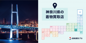 【全店比較】神奈川県・横浜市で一番オススメの着物買取店はここ!