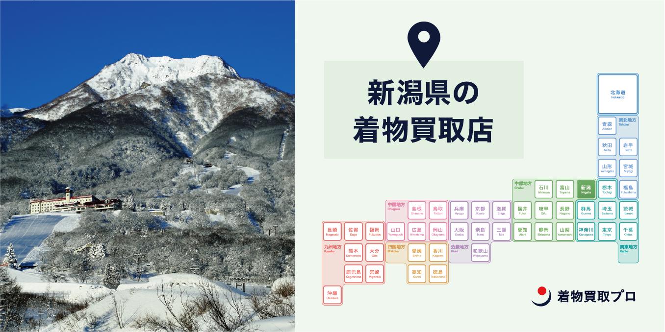 【全店比較】新潟県・新潟市で一番オススメの着物買取店はここ!