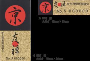 京友禅|着物の買取相場と高く売る3つのコツ