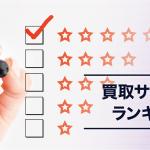 おすすめ着物買取サービスランキングベスト3!利用した感想アリ!