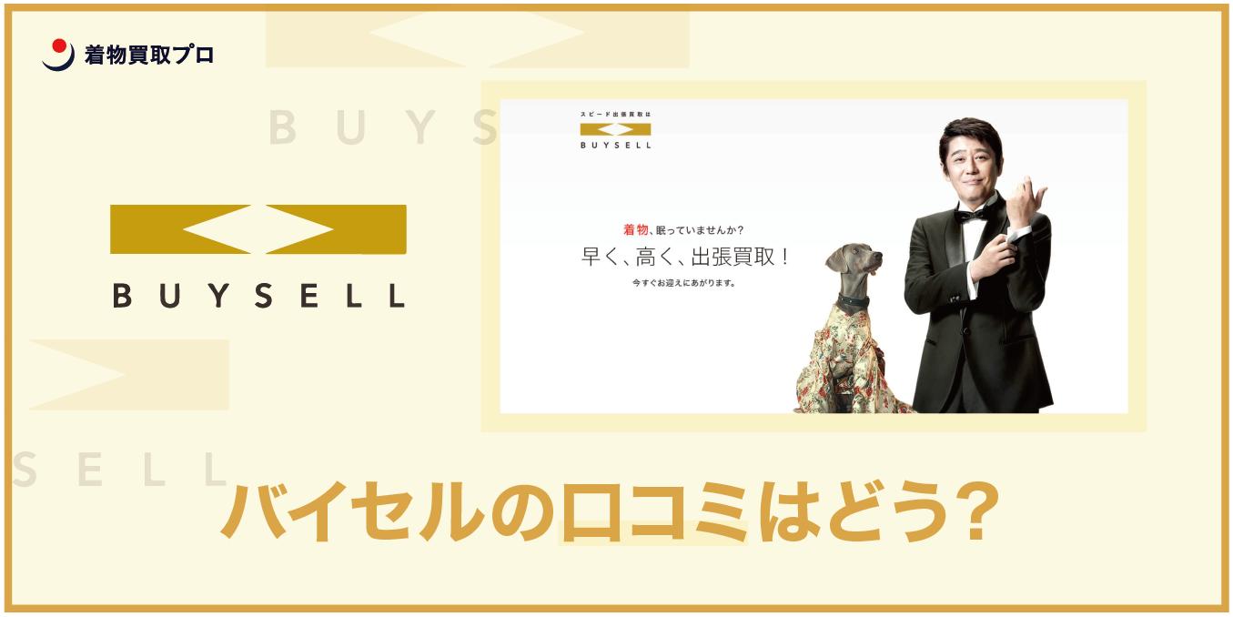 【利用者の声多数】バイセル(旧スピード買取.jp)の口コミを徹底調査!良い話も悪い話も!