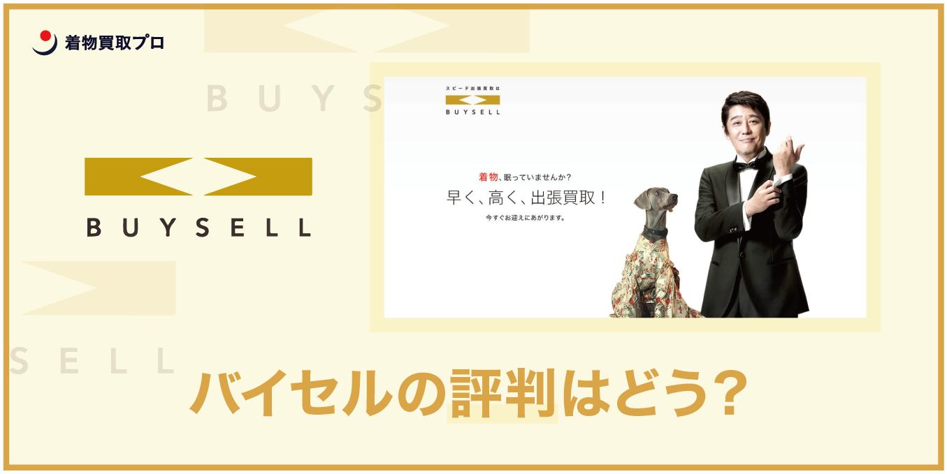 バイセル(旧スピード買取.jp)の評判が気になったので徹底的に調査してみた結果・・