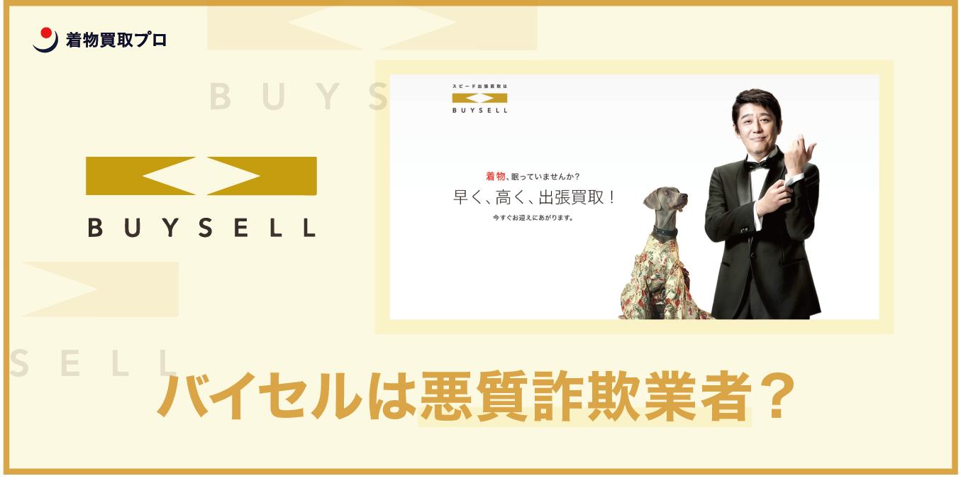 バイセル(旧スピード買取.jp)は怪しい?悪質な詐欺業者だという噂は本当なのかを徹底解説